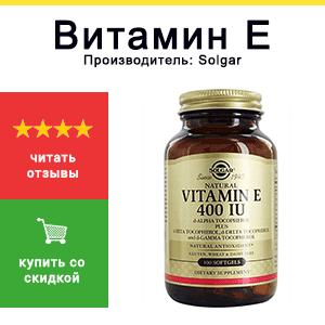 купить витамин E