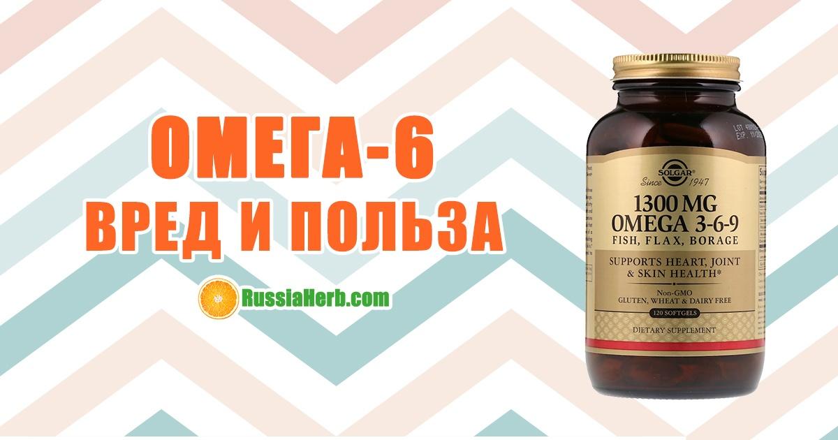 Омега-6 кислоты: польза и вред